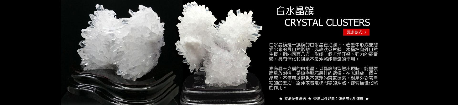 6 白晶簇 Crystal Cluster