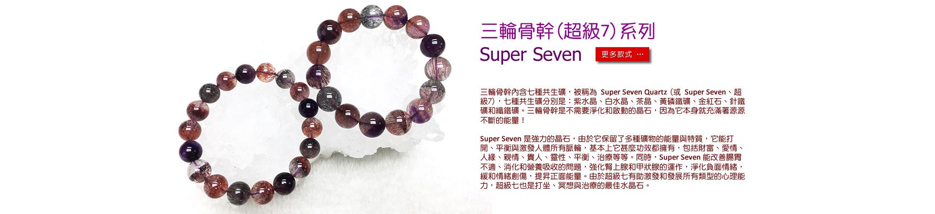 13 超級七 Super Seven