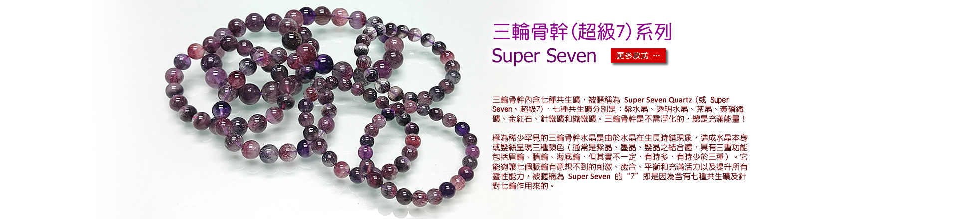 5 三輪骨幹水晶 Super Seven