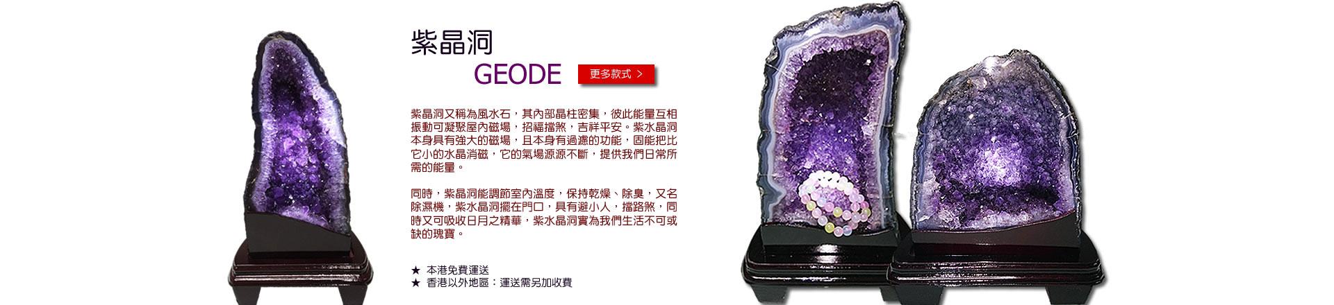 2 紫晶洞 Geode