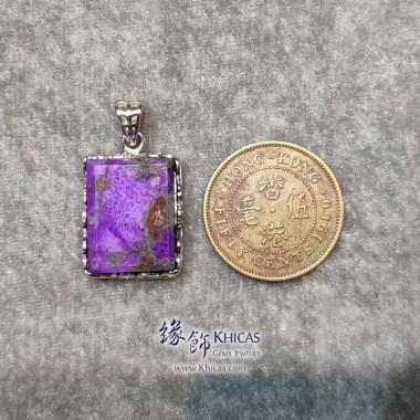 5A+ 老料櫻花紫舒俱徠鑲銀框吊墜 ~20x16x6.9mm