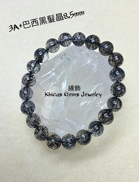 Khicas Gems 緣飾天然水晶 3A+ 巴西黑髮晶 8.5mm