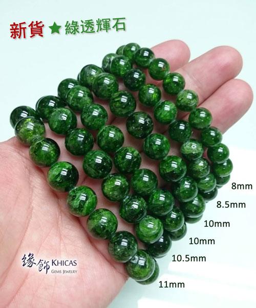 綠透輝石 Diopside Khicas Gems 緣飾