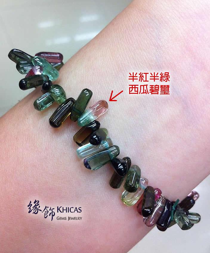 西瓜綠碧璽碎石手串 KH140840 Khicas Gems 緣飾天然水晶