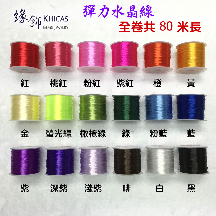 彩色彈力水晶線 Colorful Crystal Lines @ Khicas Gems 緣飾