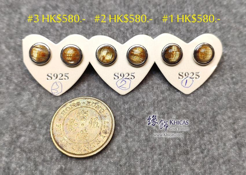 巴西金髮晶 S925 銀框耳釘 Gold Rutilated Quartz Earrings EA160170 @ Khicas Gems Jewelry 緣飾天然水晶
