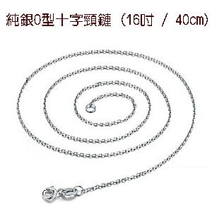 純銀O型十字頸鍊 16吋/40cm