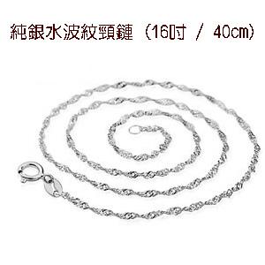 純銀水波紋頸鍊 16吋/40cm
