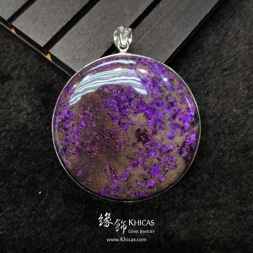 南非舒俱徠包銀框圓形吊牌 Sugilite Pendant P1411444 @ Khicas Gems Jewelry 緣飾天然水晶