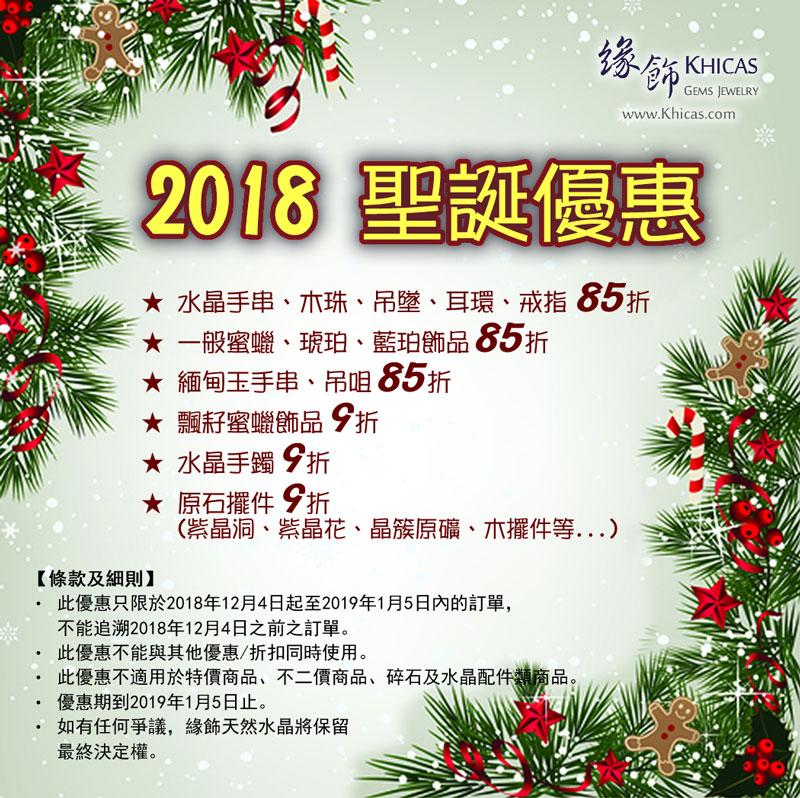 緣飾天然水晶 Khicas Gems 2018 聖誕限定優惠
