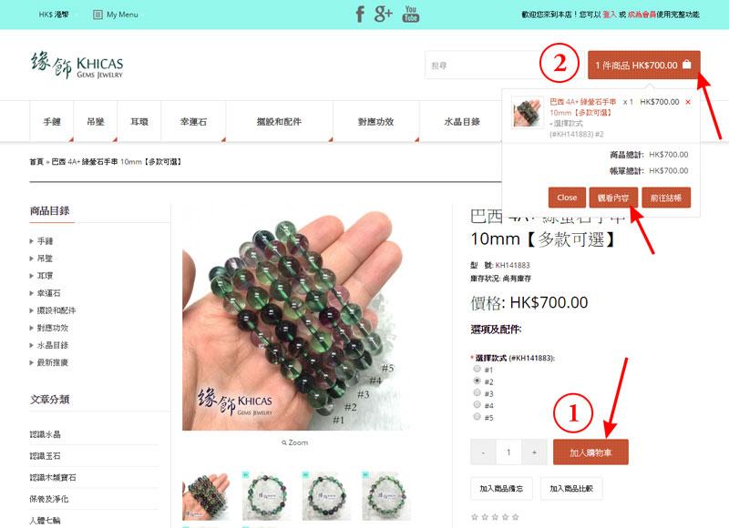 Khicas Gems 緣飾 - 如何使用優惠券(Coupon Code)